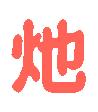 Chinese xie