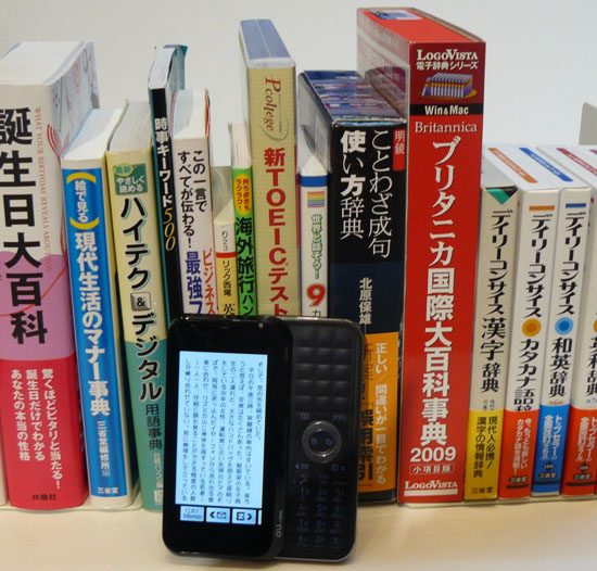 Liquid State - Japan's ebook market with traditional hardcopy and ereaders