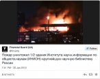"""""""The books did not suffer."""" Firefighters rescue 85% of Moscow library collection"""